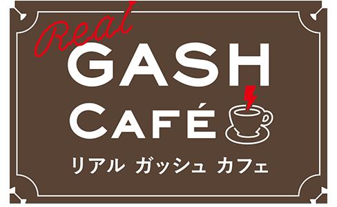 リアルガッシュカフェ